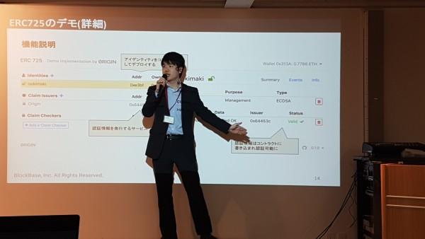 Sanagi Taiju, CEO BlockBase Inc. presenting